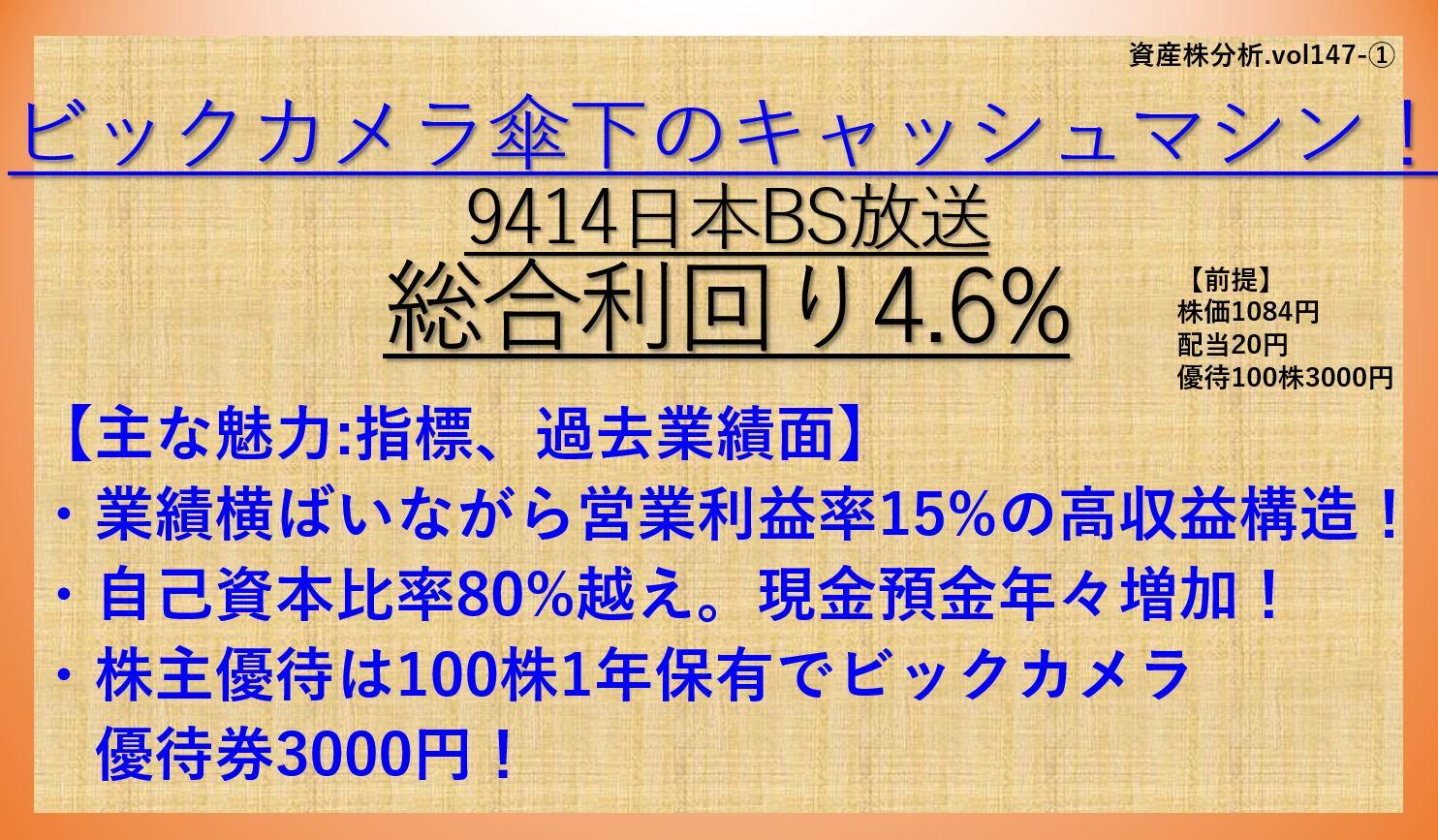 9414-日本BS放送-資産株①