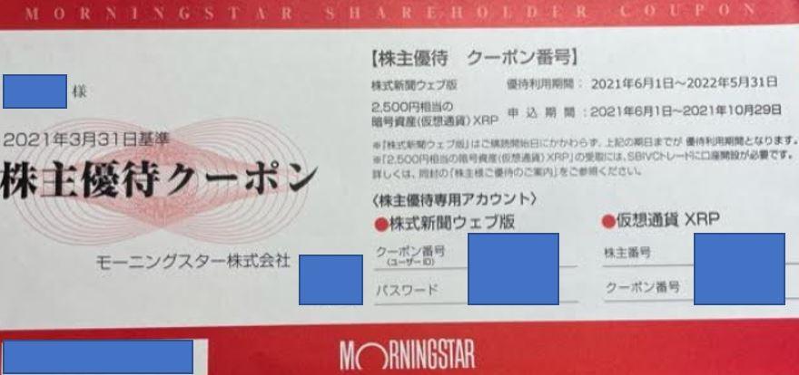 モーニングスター4765-株主優待到着1.