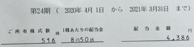 モーニングスター4765-株主優待到着4.