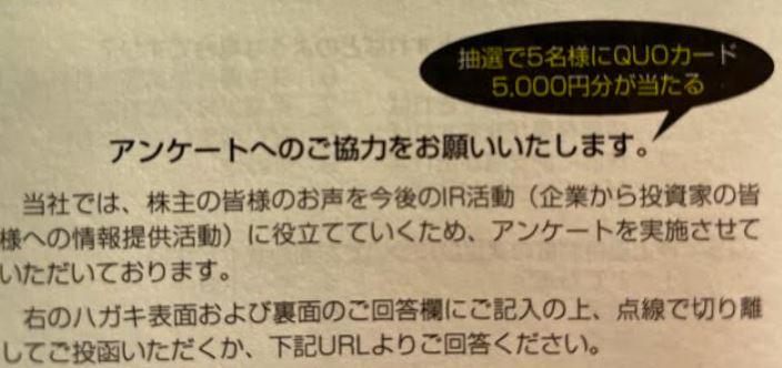 抽選で5名にQUOカード5000円が当たる.シュッピン
