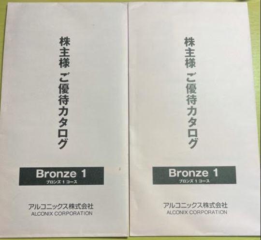 株主優待到着-アルコニックス(3036)-BRONZE1