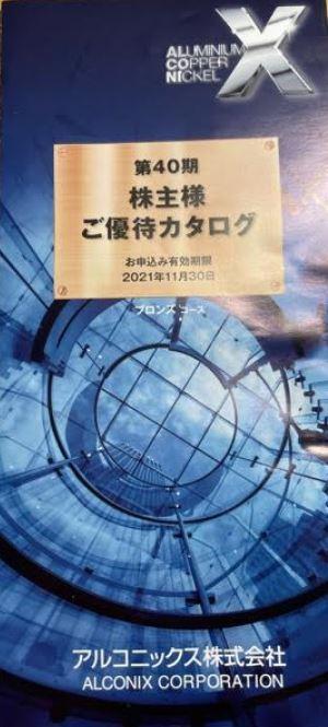 株主優待到着-アルコニックス(3036)-BRONZE2
