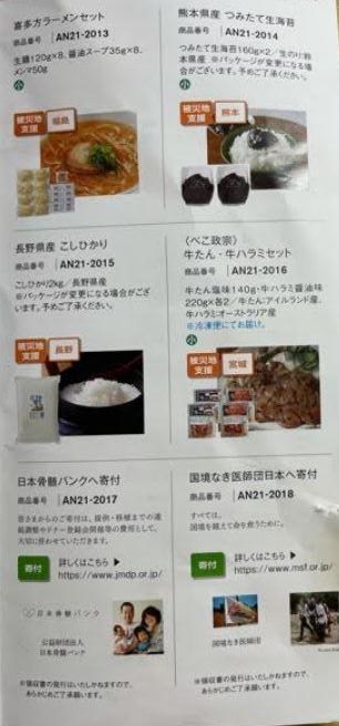 株主優待到着-アルコニックス(3036)-BRONZE4