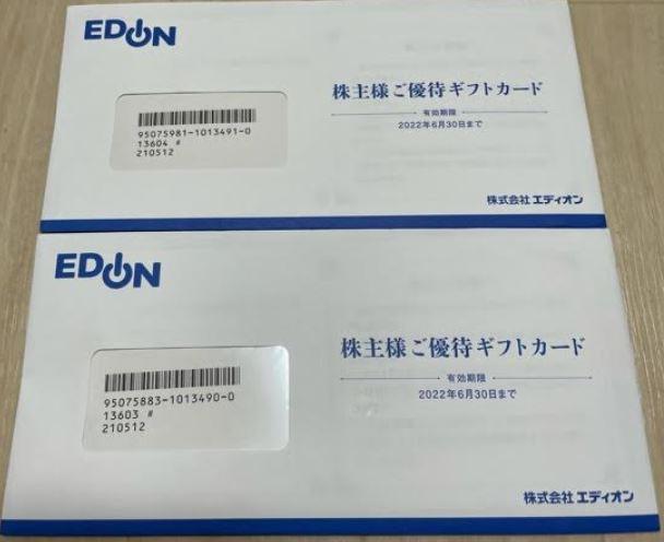 株主優待到着-エディオン
