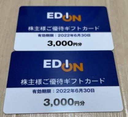 株主優待到着-エディオン3