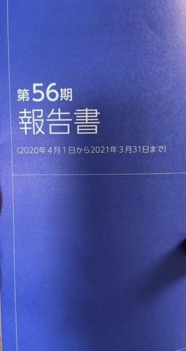 株主優待到着-2021-3-日本管財-カタログギフト8