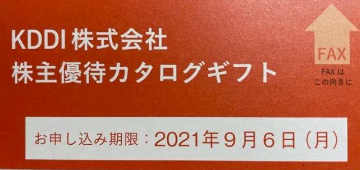 株主優待到着-2021-KDDI-申込期限9月6日