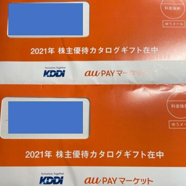 株主優待到着-2021-KDDI-9433.1