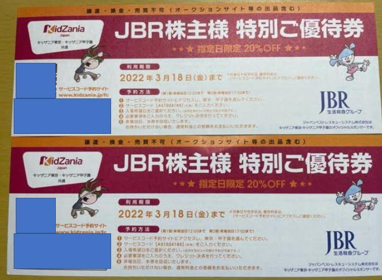 株主優待到着-JBR-ジャパンベストレスキューシステム1.-キッザニア