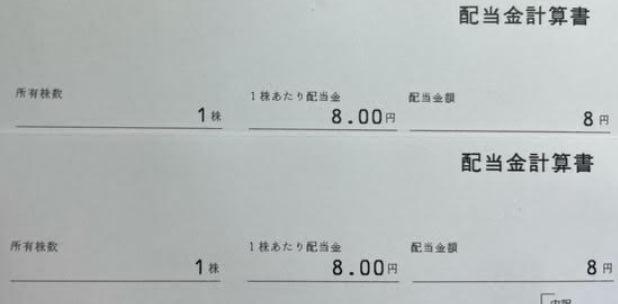 株主優待到着-JBR-ジャパンベストレスキューシステム2.-キッザニア