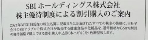 株主優待到着-SBIホールディングス1.