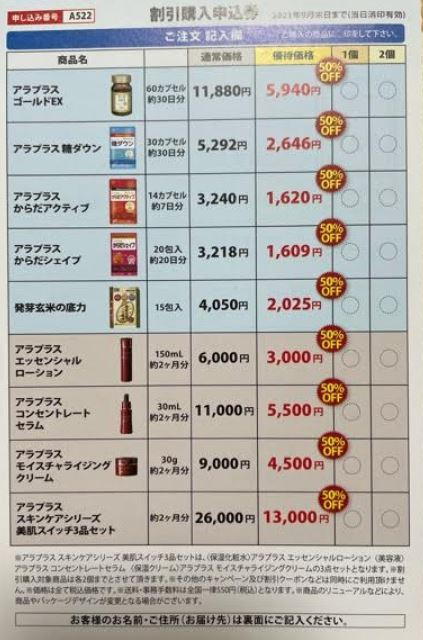 株主優待到着-SBIホールディングス3.