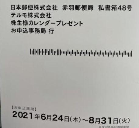 株主優待到着.カレンダー1.テルモ(4543)