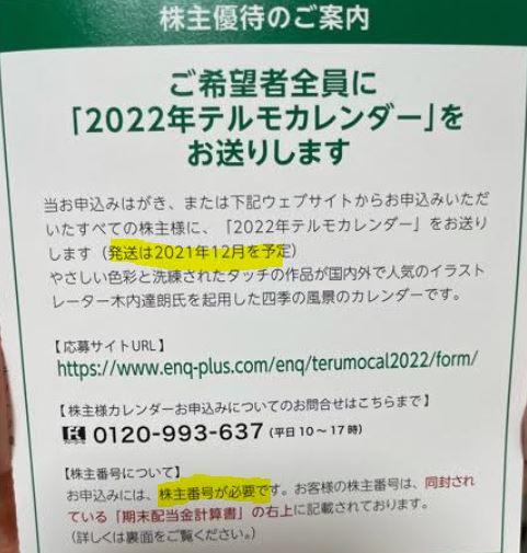 株主優待到着.カレンダー2.テルモ(4543)