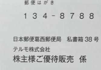株主優待到着.割引販売.1.テルモ(4543)