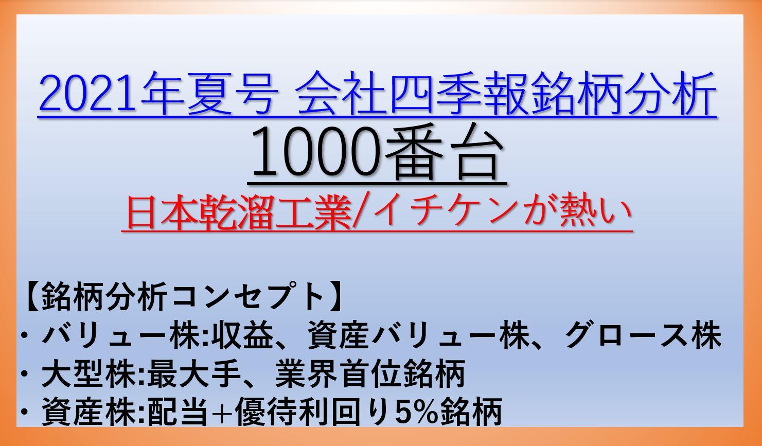 2021年会社四季報夏号銘柄分析-1000番台-バリュー株・資産株・大型株