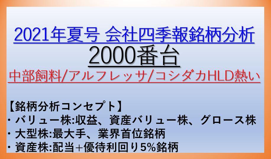 2021年会社四季報夏号銘柄分析-2000番台-バリュー株・資産株・大型株