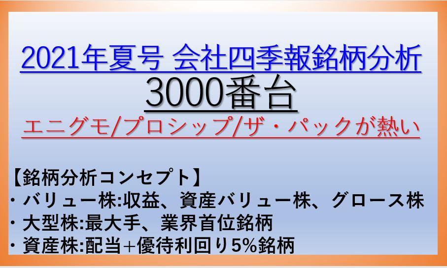 2021年会社四季報夏号銘柄分析-3000番台-バリュー株・資産株・大型株