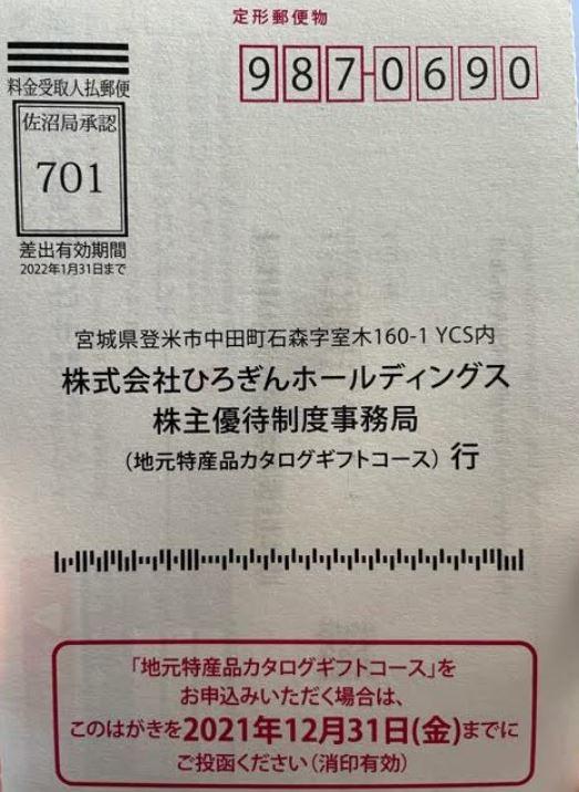 株主優待到着-ひろぎんホールディングス(7337)1.