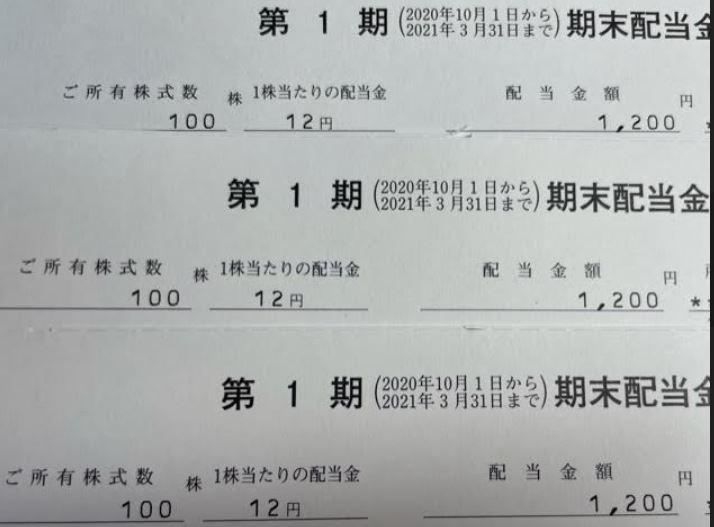 株主優待到着-ひろぎんホールディングス(7337)2.
