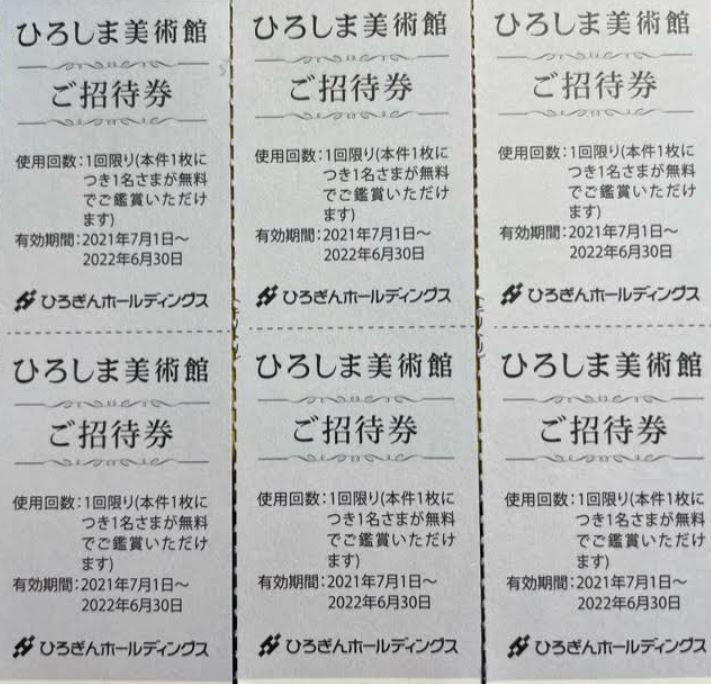 株主優待到着-ひろぎんホールディングス(7337)4.