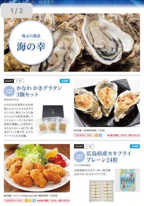 株主優待到着-ひろぎんホールディングス(7337)6.