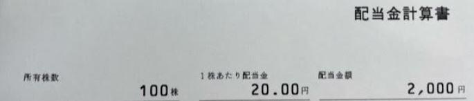 株主優待到着-8877-エスリード6.