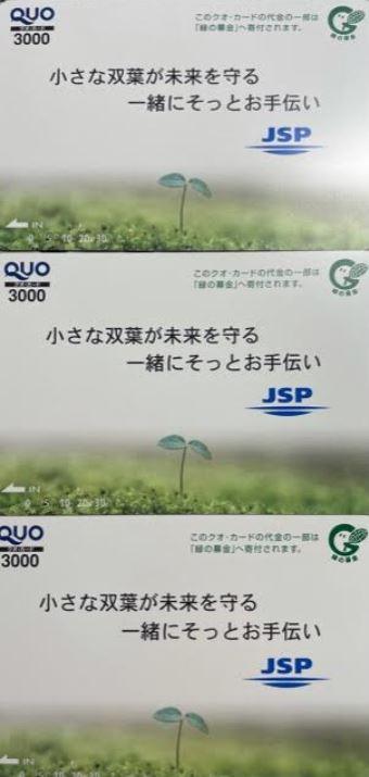 株主優待到着-JSP(7942)-2.