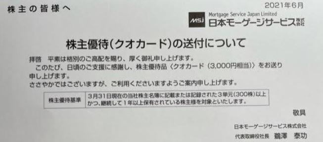 株主優待到着.日本モーゲージサービス7192.1