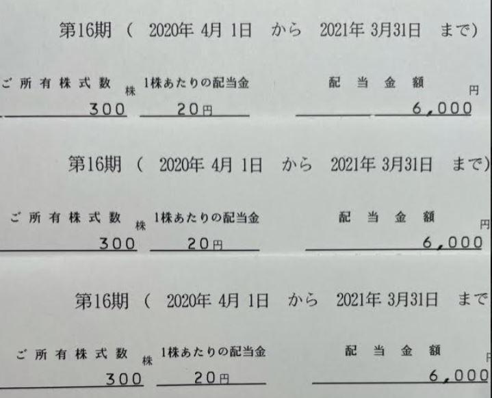 株主優待到着.日本モーゲージサービス7192.4