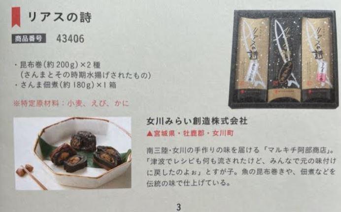 株主優待到着.日本モーゲージサービス7192.6.