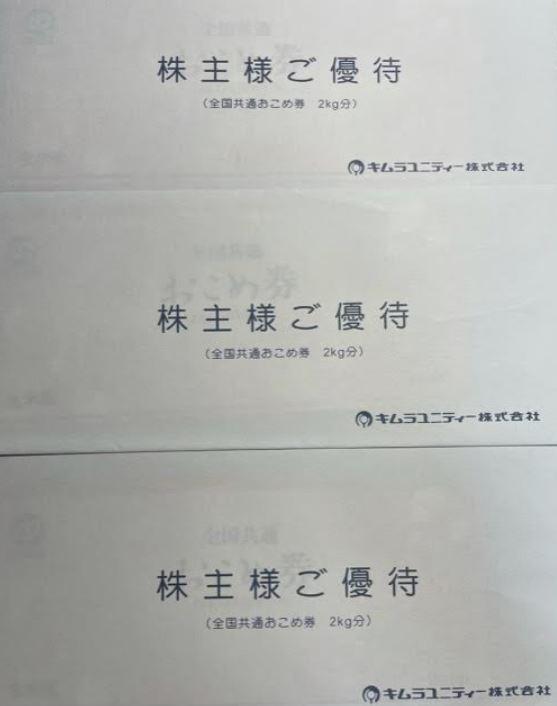 株主優待到着.9368-キムラユニティー1.