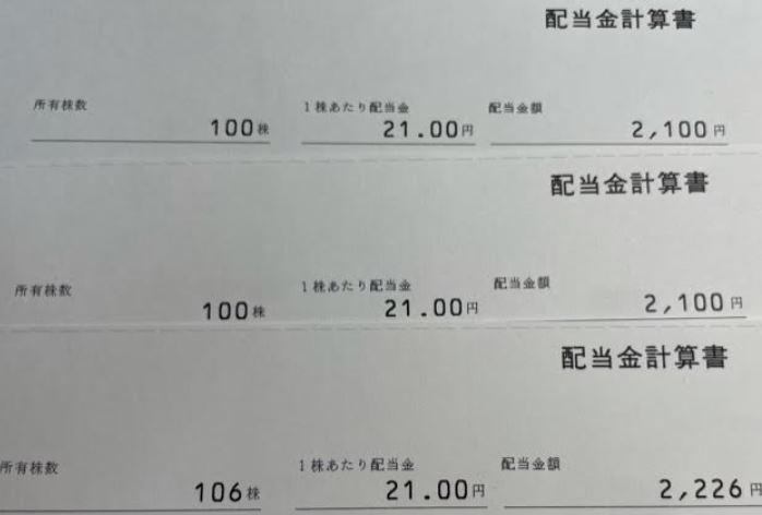 株主優待到着.9368-キムラユニティー2.