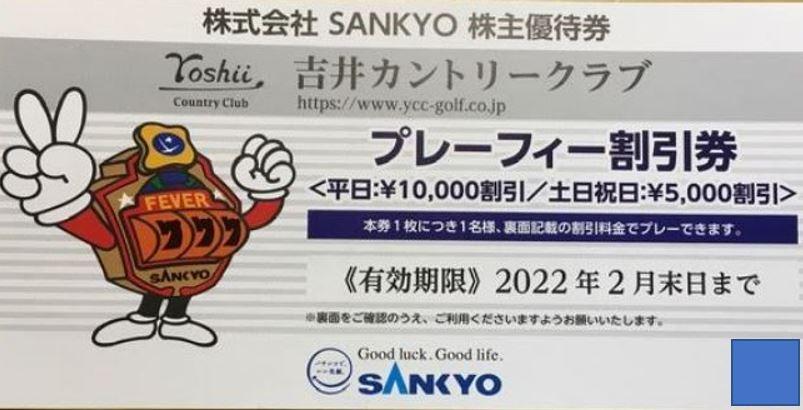 株主優待到着.SANKYO1.
