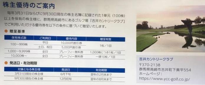 株主優待到着.SANKYO3.