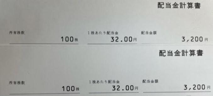 株主優待到着3.オーハシテクニカ-7628