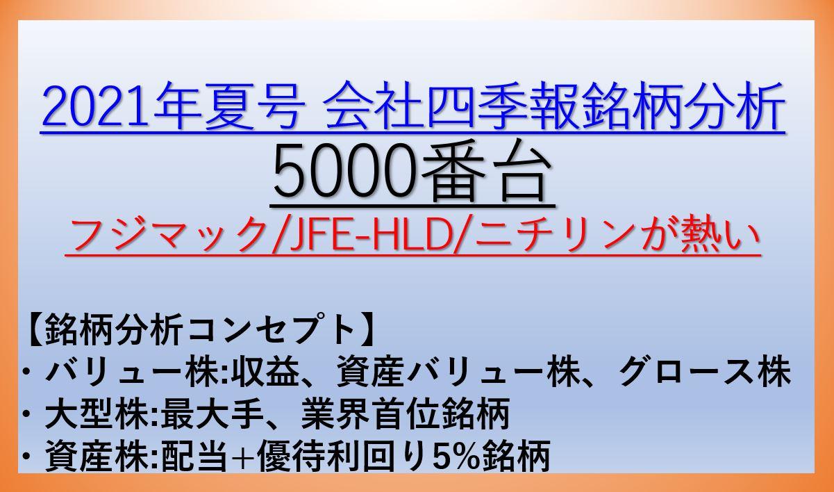 2021年会社四季報夏号銘柄分析-5000番台-バリュー株・資産株・大型株