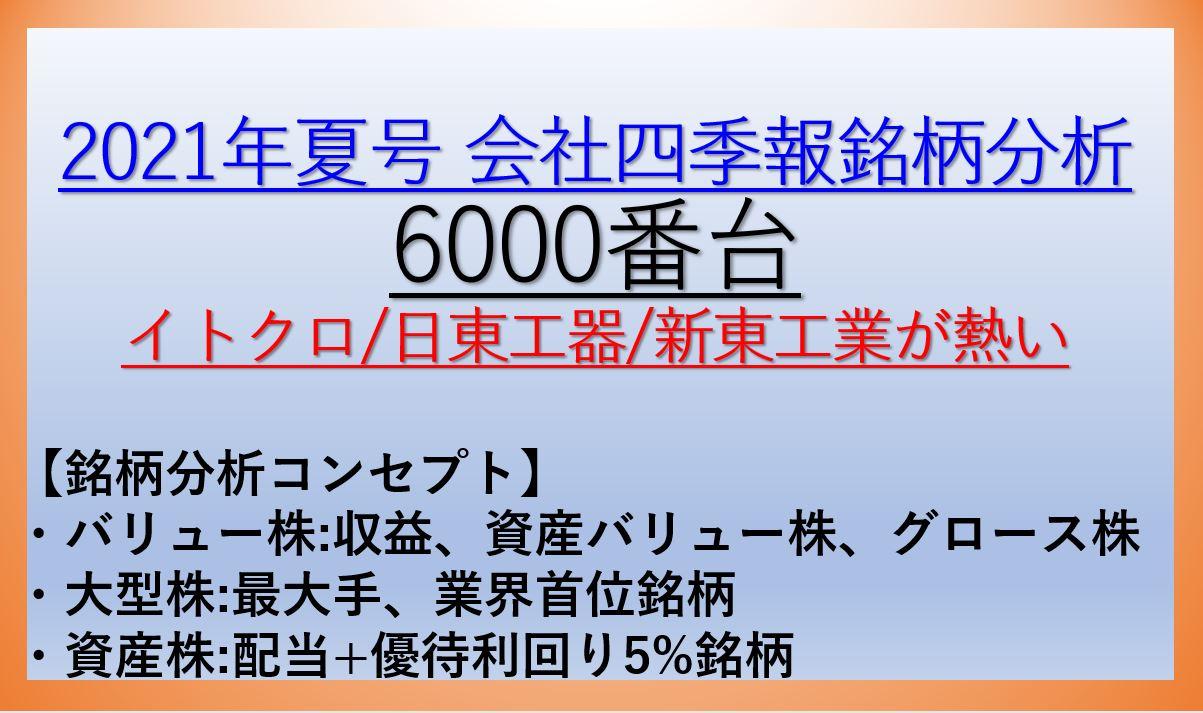 2021年会社四季報夏号銘柄分析-6000番台-バリュー株・資産株・大型株