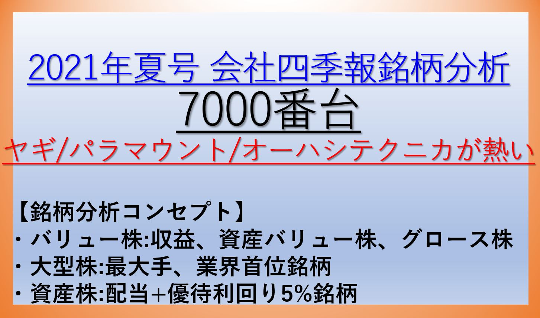 2021年会社四季報夏号銘柄分析-7000番台-バリュー株・資産株・大型株
