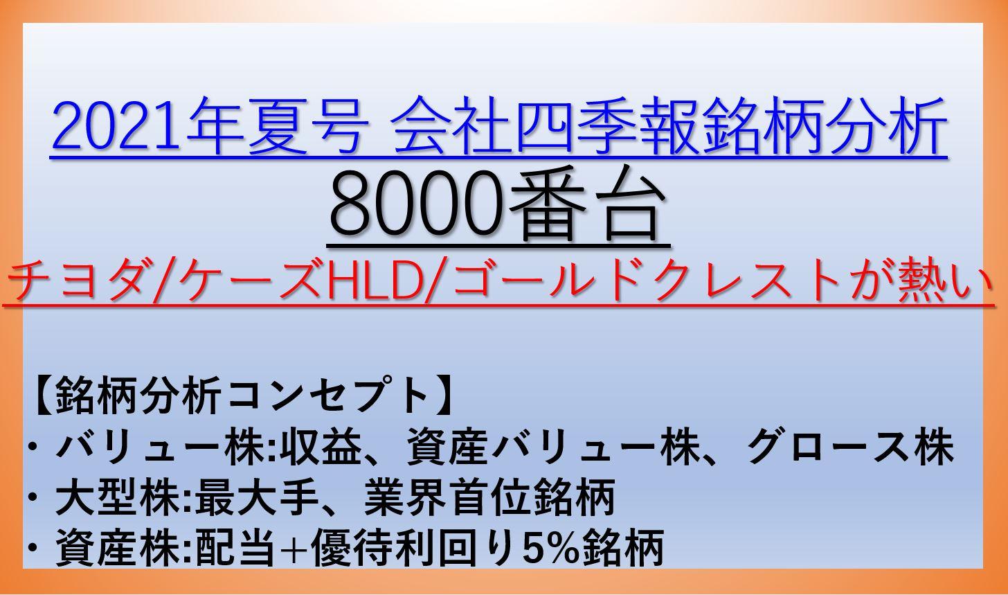 2021年会社四季報夏号銘柄分析-8000番台-バリュー株・資産株・大型株
