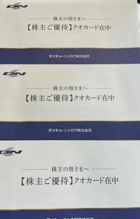2021年株主優待到着.ダイキョーニシカワ(4246)1.
