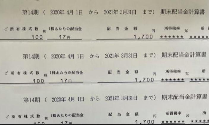 2021年株主優待到着.ダイキョーニシカワ(4246)3.