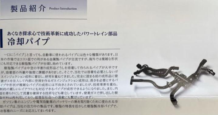2021年株主優待到着.ダイキョーニシカワ(4246)5.