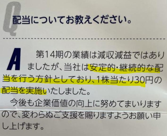 2021年株主優待到着.ダイキョーニシカワ(4246)7.