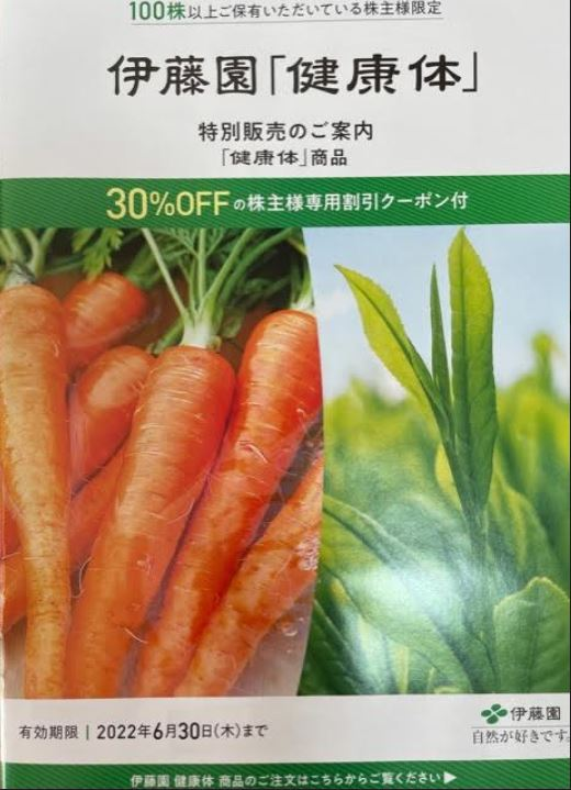 30%OFF.株主様限定クーポン-伊藤園1.