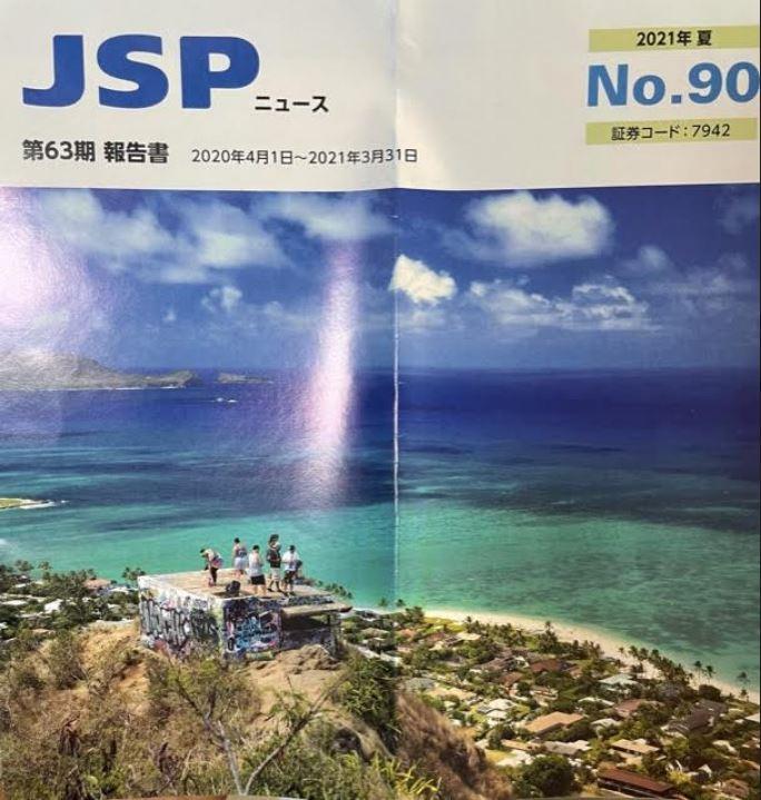 JSPニュース.63期報告書1.