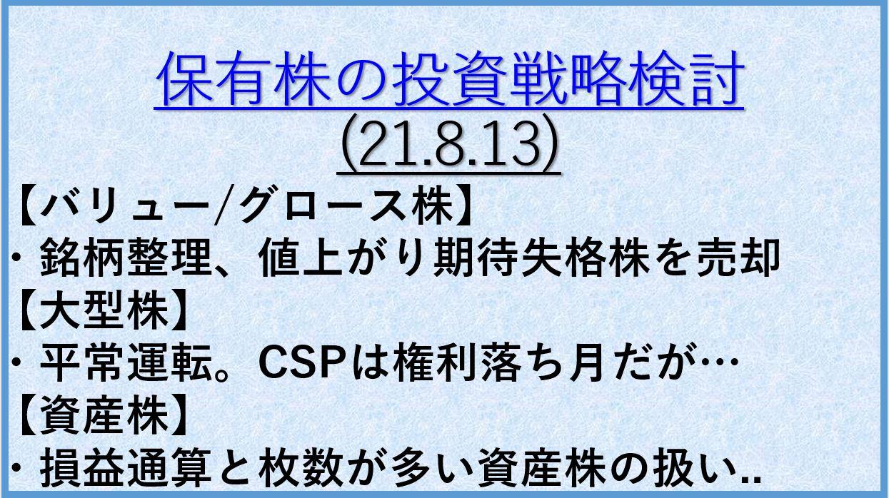 保有戦略21.8.13