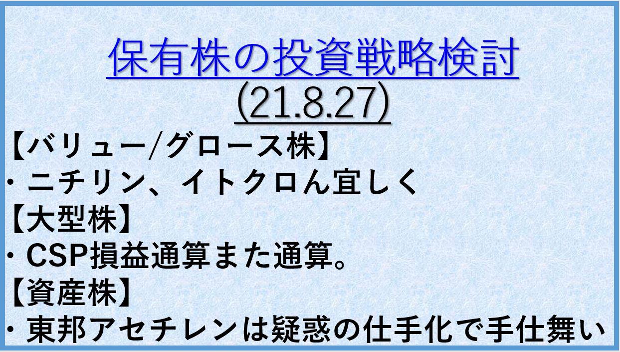 保有戦略21.8.27