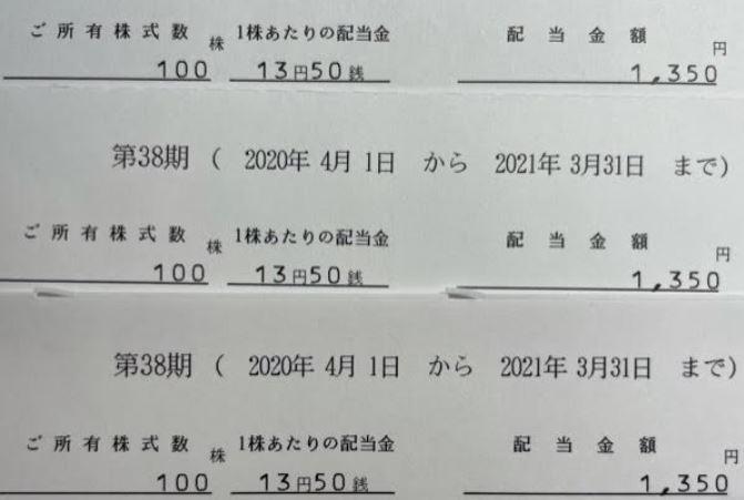 株主優待到着1.カネミツ(7208)