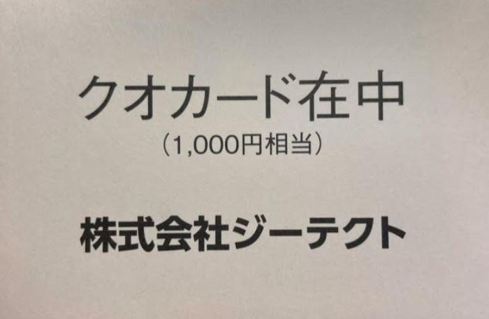 株主優待到着1.ジーテクト(5970)